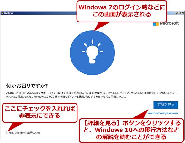 Windows 7でログイン後などに表示されるWindows 10への移行を勧めるダイアログ