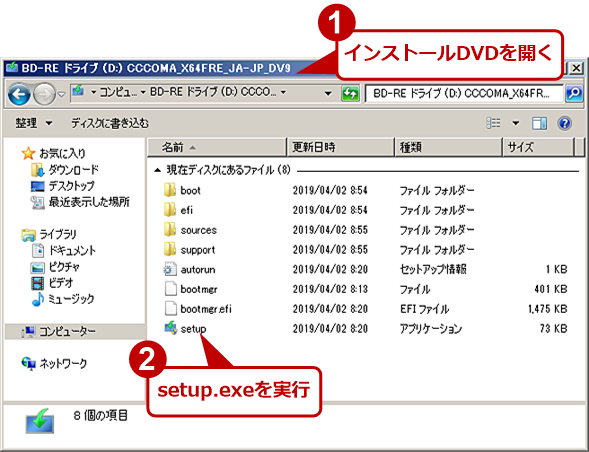 Windows 10にインプレースアップグレードする(1)