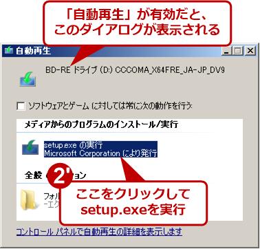 Windows 10にインプレースアップグレードする(2)