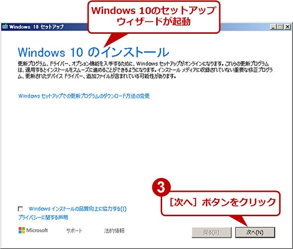 Windows 10にインプレースアップグレードする(3)