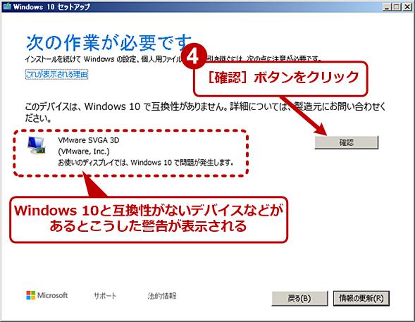 Windows 10にインプレースアップグレードする(4)