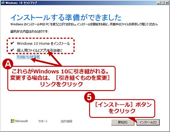 Windows 10にインプレースアップグレードする(5)
