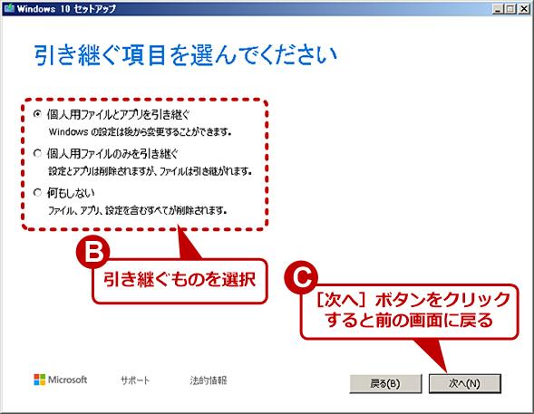 Windows 10にインプレースアップグレードする(6)