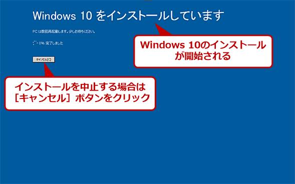 Windows 10にインプレースアップグレードする(7)