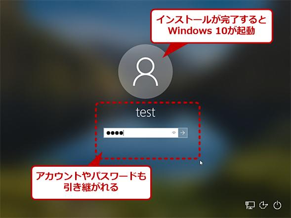 インプレースアップグレード後のWindows 10(1)
