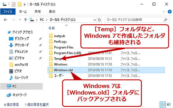 インプレースアップグレード後のWindows 10(2)