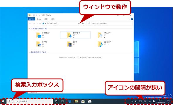 デスクトップモードとタブレットモード