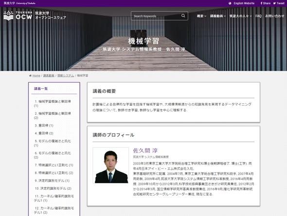 図1 TSUKUBA OCWの「機械学習」講義のトップページ