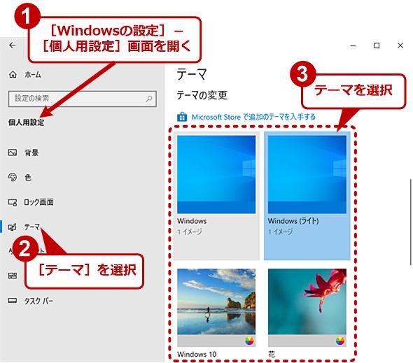 Windows 10のテーマを変更する