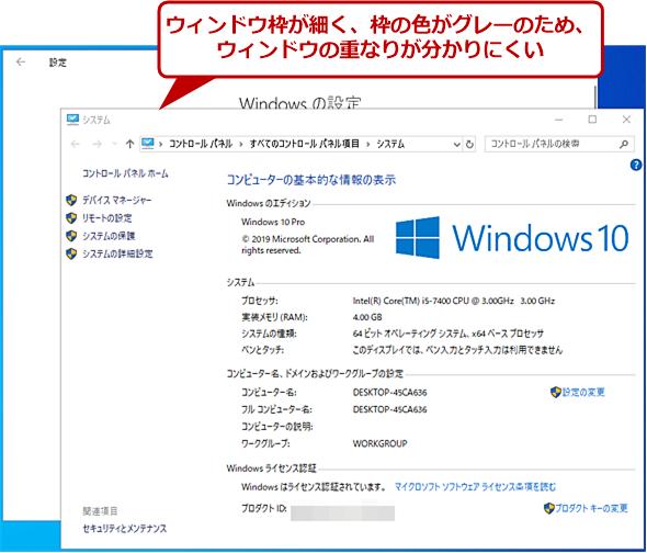 Windows 10でウィンドウの影を消した場合