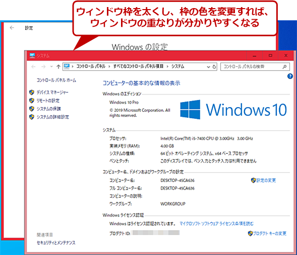 Windows 10でウィンドウ枠の設定を変更した場合