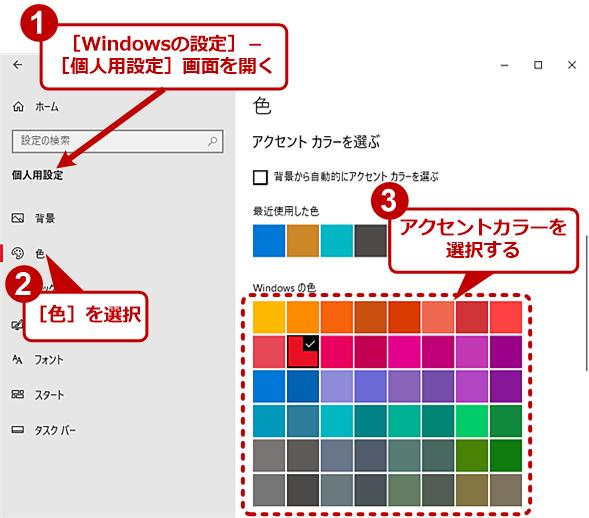 アクセントカラーを設定して枠に色を付ける(1)
