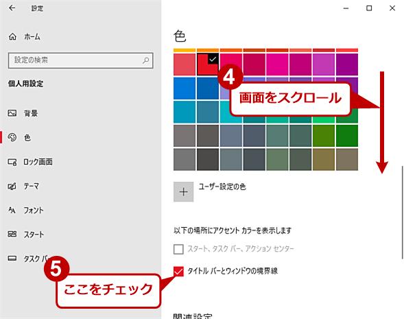 アクセントカラーを設定して枠に色を付ける(2)