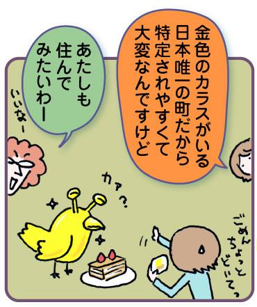 私さん「金色のカラスがいる日本唯一の町だから特定されやすくて大変なんですけど」おばあちゃん「あたしも住んでみたいわー」