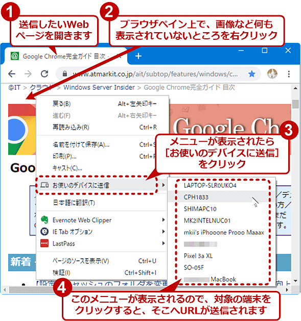 Windows OS版ChromeからURLを送信する方法その2