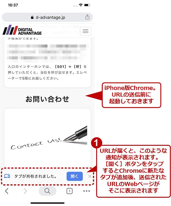 Chromeから送信されたURLをiPhoneで受け取る