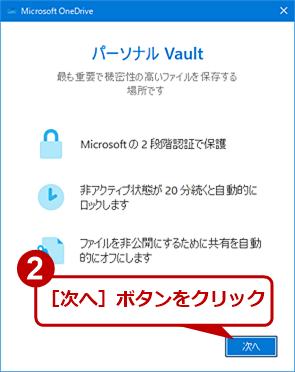 [個人用Vault]フォルダを有効化する(2)