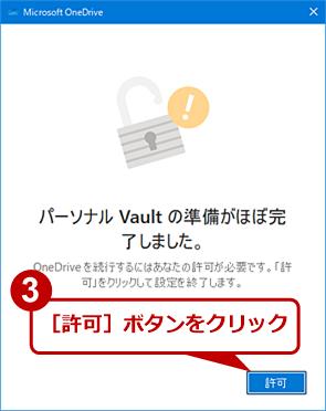 [個人用Vault]フォルダを有効化する(3)