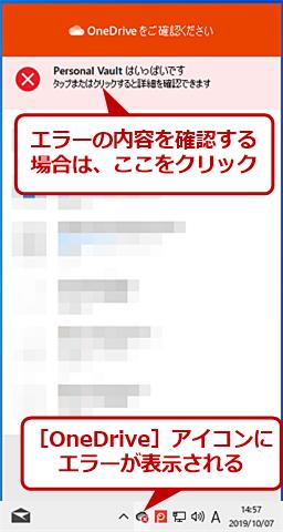 無料版OneDriveの制限(1)