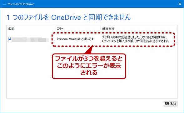 無料版OneDriveの制限(2)