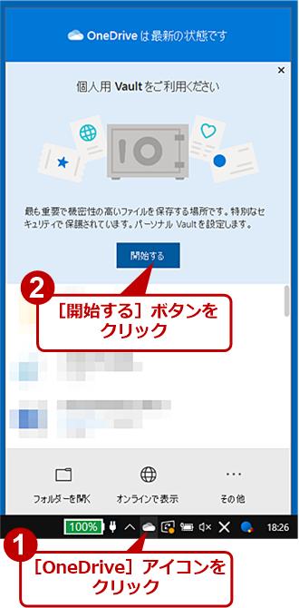 「個人用Vault」の有効化方法([OneDrive]アイコンから)