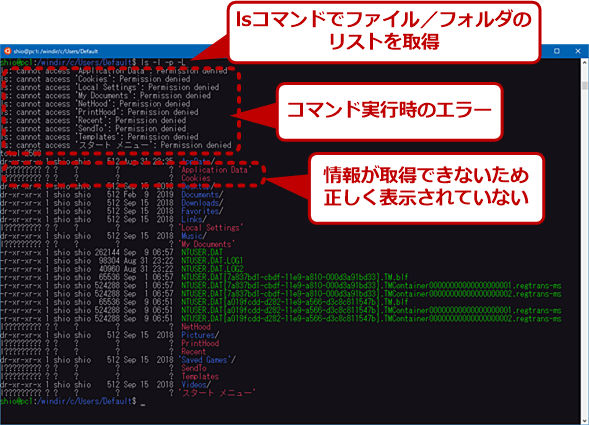 ビルド18980以前のWSL 2でのソフトリンクの対応