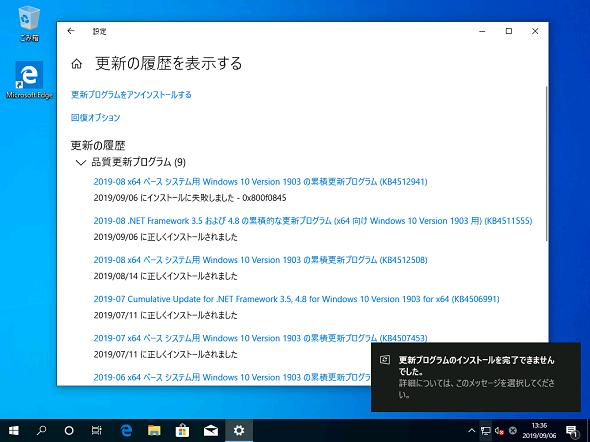 Windows 10 バージョン1903の「...