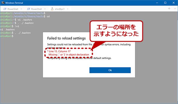 設定JSONファイルのエラー表示
