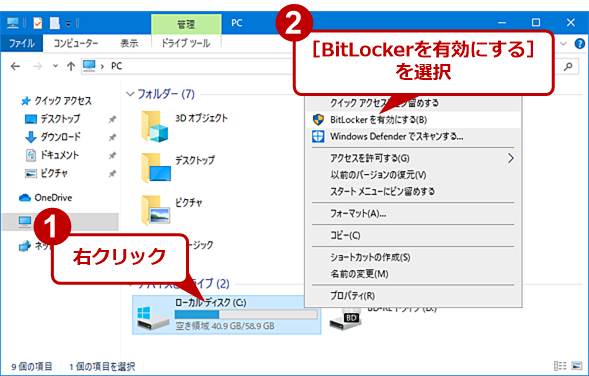Windows 10 ProはBitLockerをサポートする