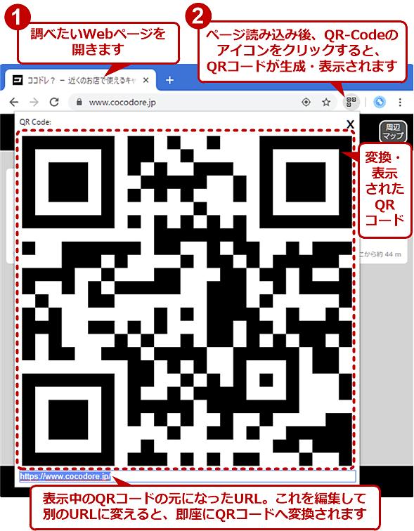 QR-Codeで、表示中のWebページURLをQRコードに変換する