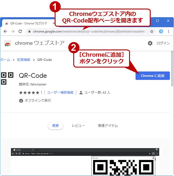 拡張機能「QR-Code」をChromeにインストールする(1/3)