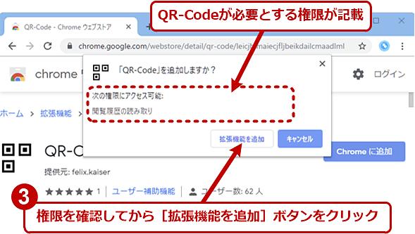 拡張機能「QR-Code」をChromeにインストールする(2/3)