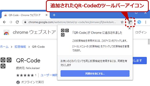 拡張機能「QR-Code」をChromeにインストールする(3/3)