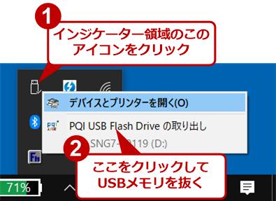 USBメモリを安全に取り外す