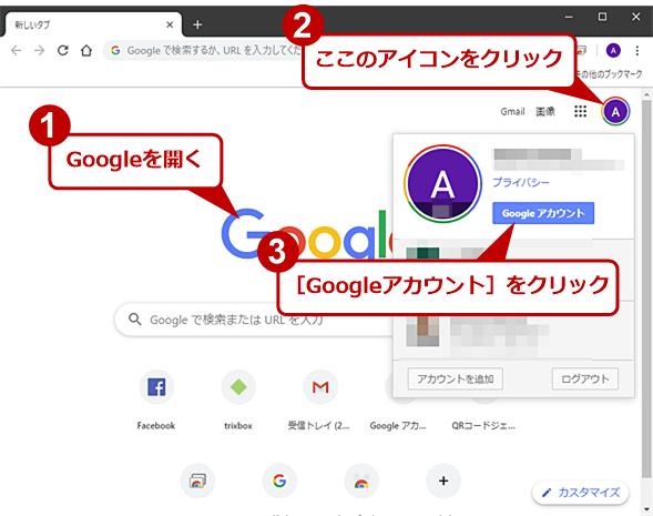 Googleフォト上の写真をバックアップする(1)