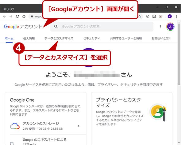 Googleフォト上の写真をバックアップする(2)