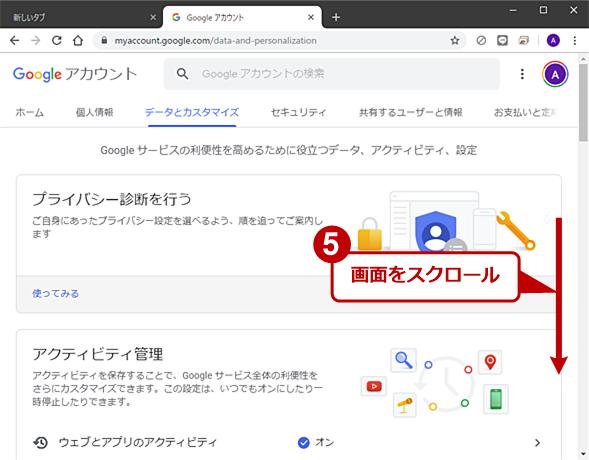 Googleフォト上の写真をバックアップする(3)