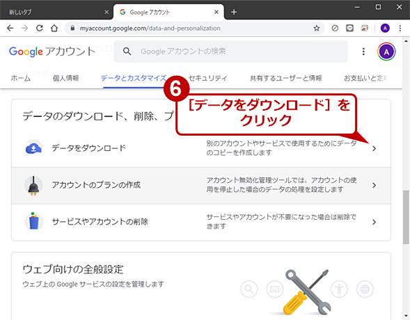 Googleフォト上の写真をバックアップする(4)