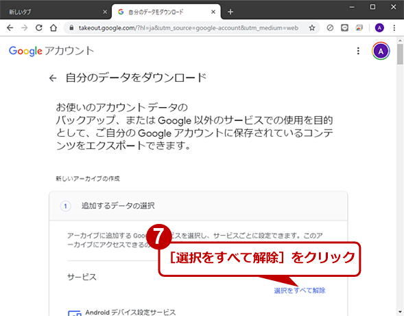 Googleフォト上の写真をバックアップする(5)