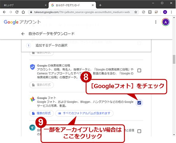 Googleフォト上の写真をバックアップする(6)