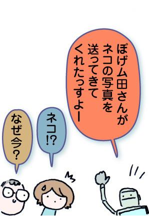 読んでみると何だかそんなやりとりをしたような記憶が…… ぽげム田さんのジョークに草を生やした記憶さえ?