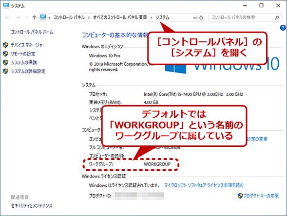 Windows 10のデフォルト設定