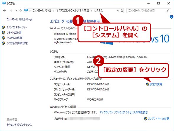 Windows 10 Homeのワークグループ名を変更する(1)