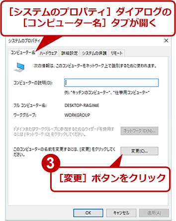 Windows 10 Homeのワークグループ名を変更する(2)