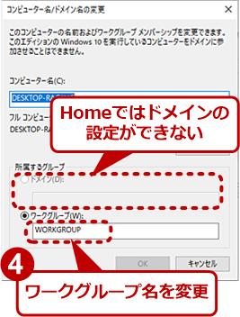Windows 10 Homeのワークグループ名を変更する(3)