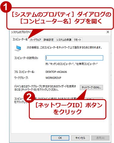 Windows 10 Proでウィザードを使ってドメイン名を変更する(1)