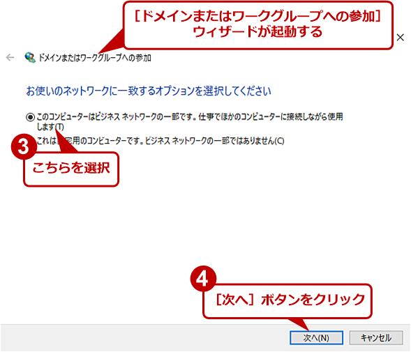 Windows 10 Proでウィザードを使ってドメイン名を変更する(2)
