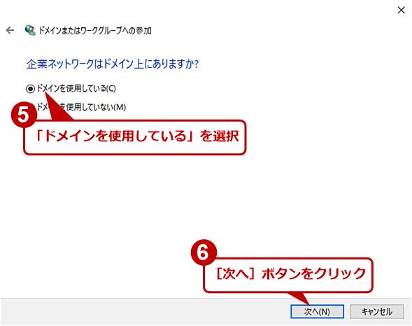 Windows 10 Proでウィザードを使ってドメイン名を変更する(3)