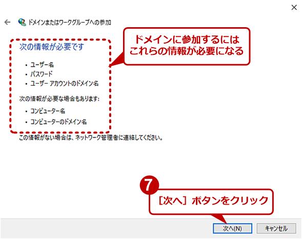Windows 10 Proでウィザードを使ってドメイン名を変更する(4)