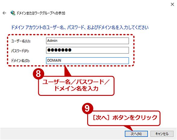 Windows 10 Proでウィザードを使ってドメイン名を変更する(5)
